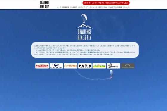 チャレンジハイク&フライ 公式WEBサイト