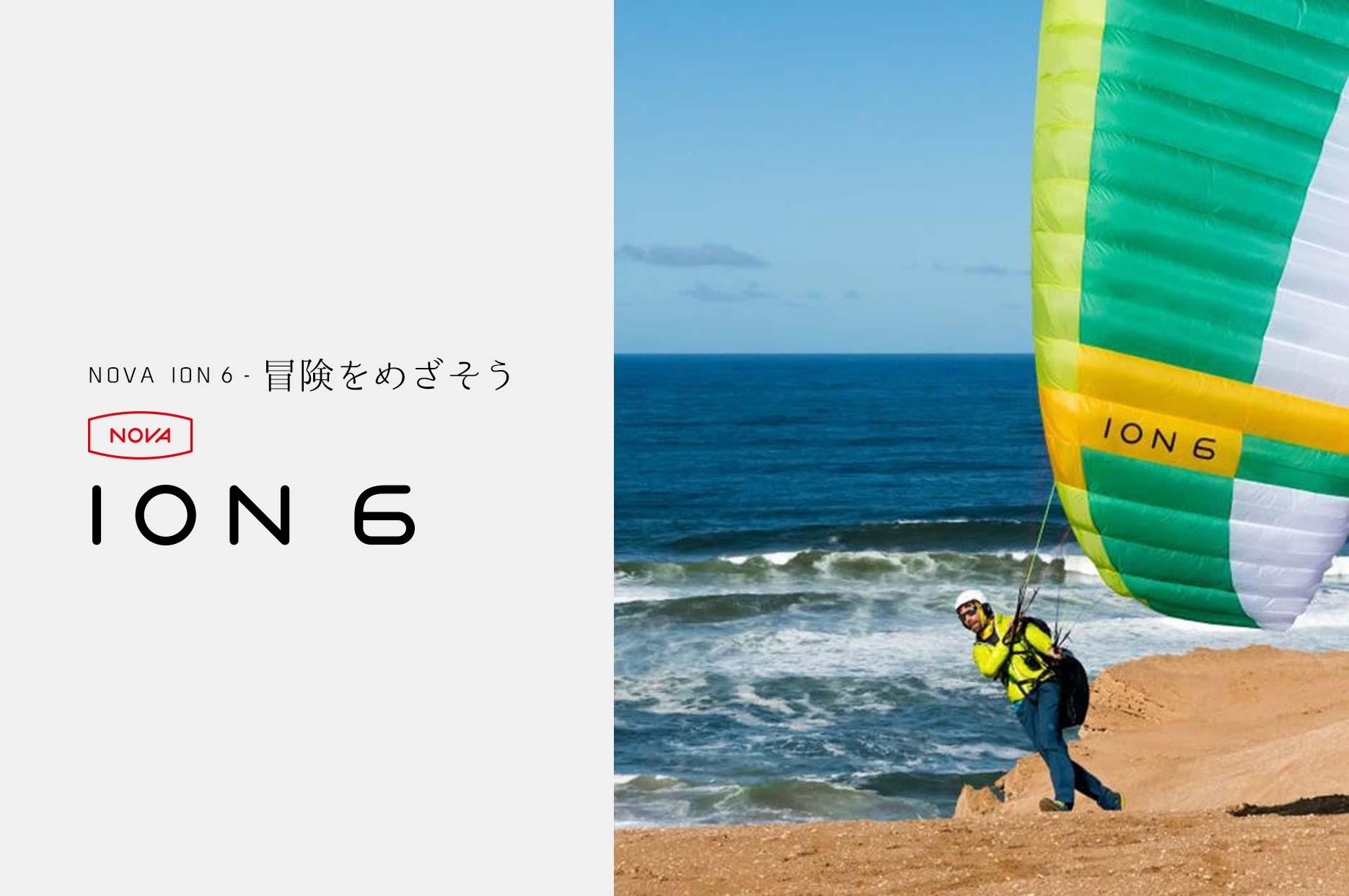 NOVA ION 6 発表