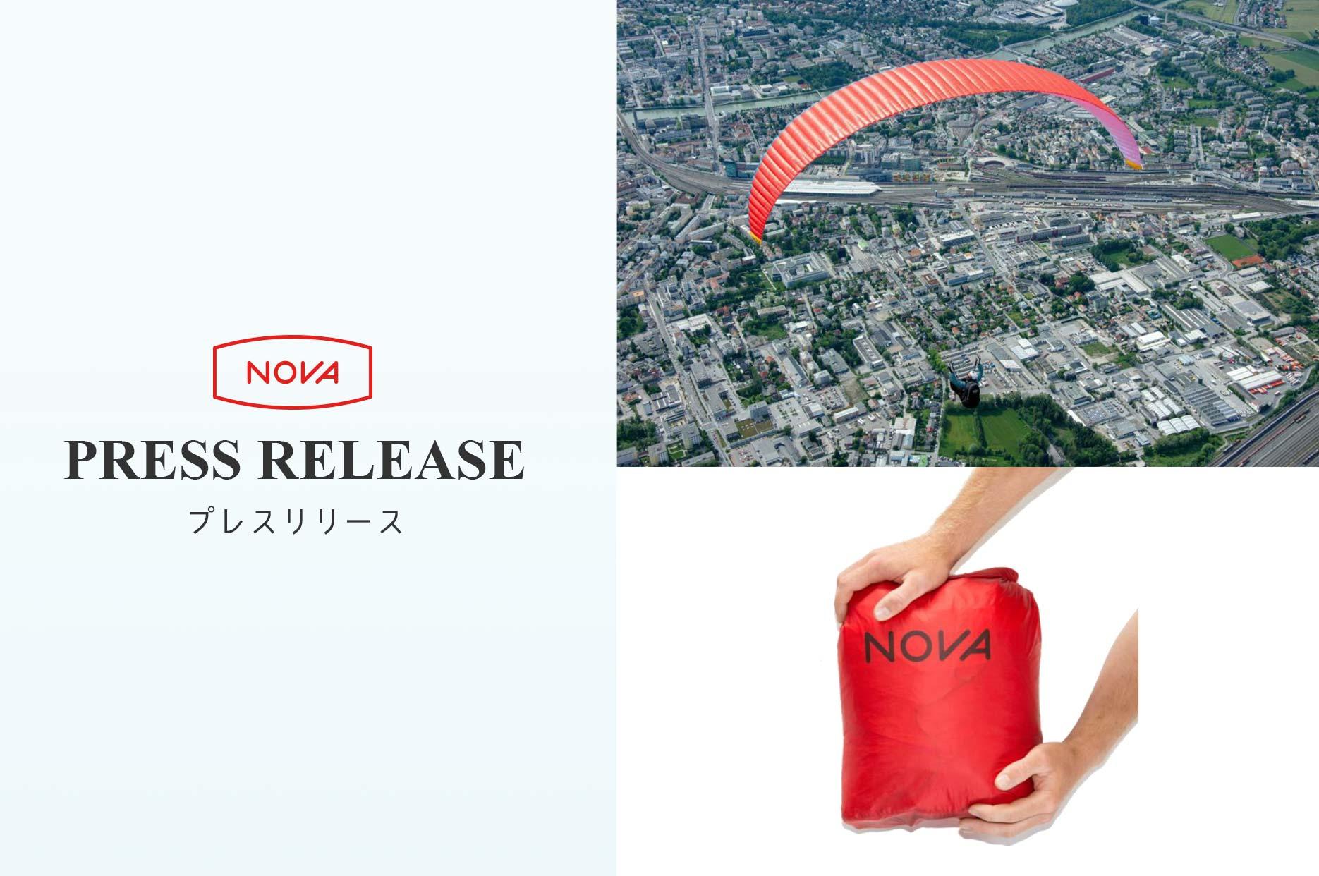 NOVAプレスリリース「メンター6ライトXXXSサイズ 受注開始」